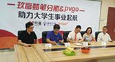 玖富蜡笔分期携手PVGO,助力大学生事业起航
