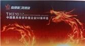 玖富入选中国最具投资价值企业50强,移动金融优势