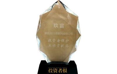 玖富荣获2015互联网金融公司投资者保护奖