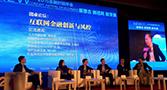 玖富林彦军出席金融时报年会 与央行等专家畅谈金融创新