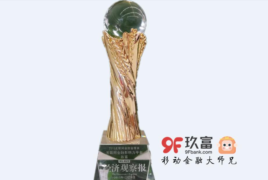 玖富荣获《经济观察报》金橙奖 受评互联网金融影响力平台