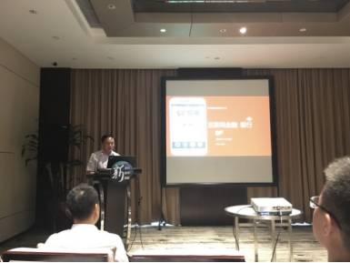 玖富总裁杨晓军出席中国支付清算协会新金融研讨会