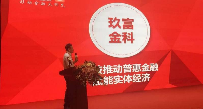 """玖富荣获中国财经30年领袖峰会 """"中国十大(财经)品牌"""""""