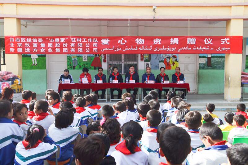 弘扬爱心,传递温暖,玖富集团远赴新疆帮扶贫困学生